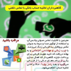 کلاهبرداری از طریق تماس تلفنی
