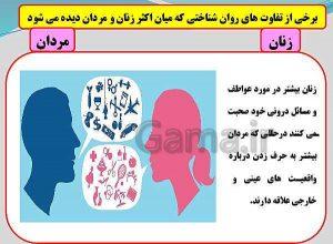 ویژگی زن و مرد